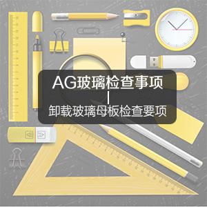AG玻璃检查事项之卸载玻璃母板检查要项