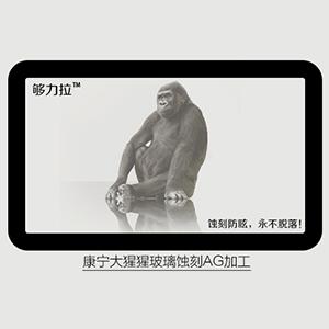 够力拉为什么暂时不能提供康宁第四代大猩猩AG玻璃