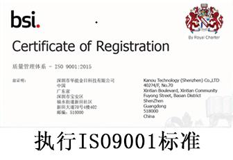 够力拉ISO9001认证