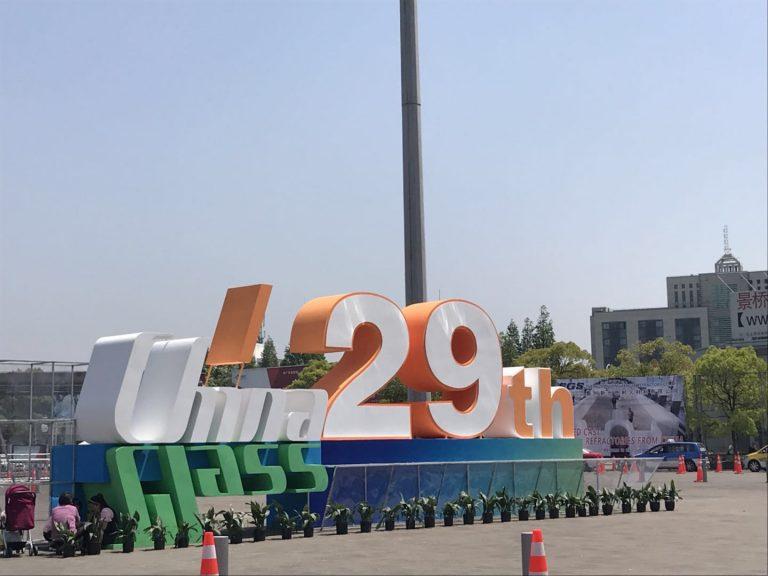 够力拉同事参观29届中国国际玻璃工业技术展