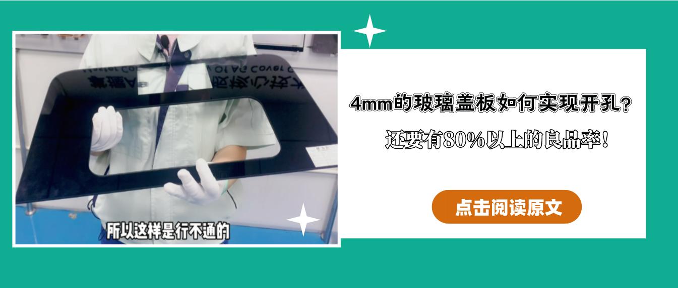 4mm的玻璃盖板如何实现开孔330*150mm?还要有80%以上的良品率!