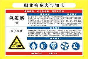 扒一扒AG玻璃生产中使用的危化品氢氟酸