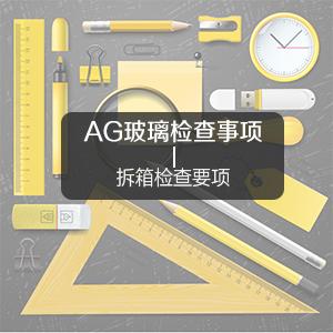 AG玻璃检查事项之拆箱检查要项