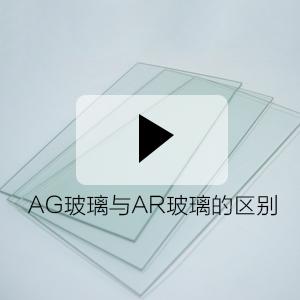 《AG玻璃采购指南》第4集:AG玻璃与AR玻璃的区别